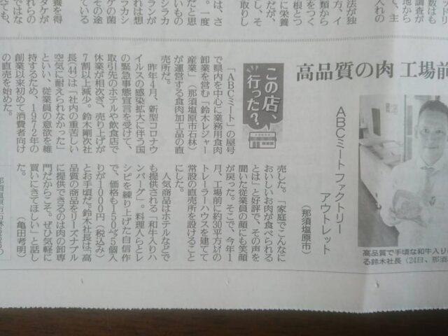 読売新聞とちぎ版の記事